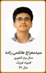 سید معراج هاشمی زاده | مدال برنز کشوری | المپیاد فیزیک | سال 91