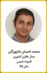 محمد احسان شاپورگان | مدال طلا کشوری | المپیاد شیمی | سال 92