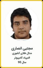 مجتبی انصاری | مدال طلا کشوری | المپیاد کامپیوتر | سال 90