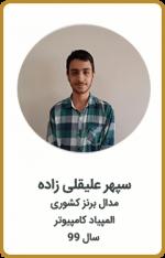 سپهر علیقلی زاده | مدال برنز کشوری | المپیاد کامپیوتر | سال 99