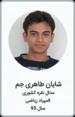 شایان طاهری جم | مدال نقره کشوری | المپیاد ریاضی | سال 95