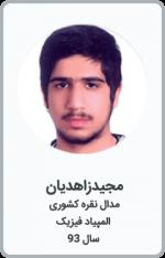 مجید زاهدیان | مدال نقره کشوری | المپیاد فیزیک | سال 93