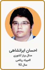 احسان ایرانشاهی | مدال برنز کشوری | المپیاد ریاضی | سال 92
