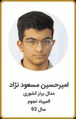 امیرحسین مسعودنژاد | مدال برنز کشوری | المپیاد نجوم | سال 93