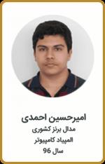 امیرحسین احمدی | مدال برنز کشوری | المپیاد کامپیوتر | سال 96