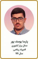 پارسا یوسف پور | مدال برنز کشوری | المپیاد ریاضی | سال 99