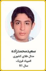 سعید محمدزاده | مدال طلا کشوری | المپیاد فیزیک | سال 91