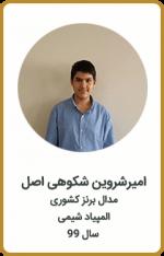 امیرشروین شکوهی اصل | مدال برنز کشوری | المپیاد شیمی | سال 99