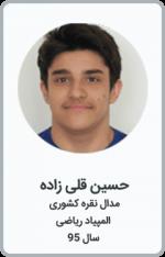 حسین قلی زاده | مدال نقره کشوری | المپیاد ریاضی | سال 95
