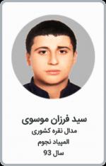 سید فرزان موسوی | مدال نقره کشوری | المپیاد نجوم | سال 93