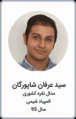 سید عرفان شاپورگان | مدال نقره کشوری | المپیاد شیمی | سال 95