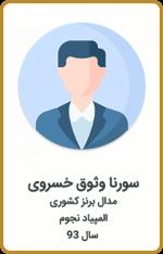 سورنا وثوق خسروی | مدال برنز کشوری | المپیاد نجوم | سال 93