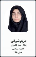 مریم شیرانی | مدال نقره کشوری | المپیاد ریاضی | سال 99