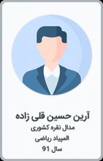 آرین حسین قلی زاده | مدال نقره کشوری | المپیاد ریاضی | سال 91