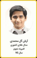 آرش گل محمدی | مدال طلا کشوری | المپیاد نجوم | سال 90