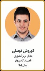 کوروش توسلی | مدال برنز کشوری | المپیاد کامپیوتر | سال 94