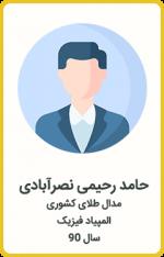 حامد رحیمی نصرآبادی | مدال طلا کشوری | المپیاد فیزیک | سال 90