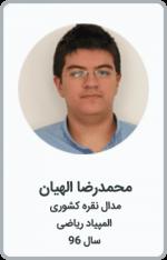 محمدرضا الهیان | مدال نقره کشوری | المپیاد ریاضی | سال 96