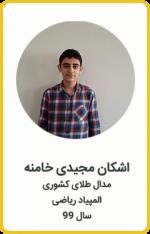 اشکان مجیدی خامنه | مدال طلا کشوری | المپیاد ریاضی | سال 99