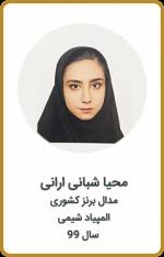 محیا شبانی ارانی | مدال برنز کشوری | المپیاد شیمی | سال 99