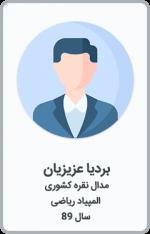 بردیا عزیزیان | مدال نقره کشوری | المپیاد ریاضی | سال 89