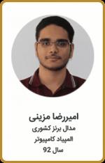 امیررضا مزینی | مدال برنز کشوری | المپیاد کامپیوتر | سال 92