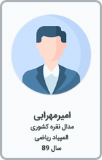 امیر مهرابی | مدال نقره کشوری | المپیاد ریاضی | سال 89