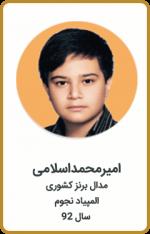 امیرمحمد اسلامی | مدال برنز کشوری | المپیاد نجوم | سال 92