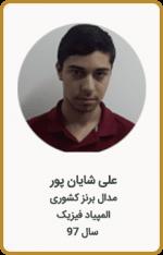 علی شایان پور | مدال برنز کشوری | المپیاد فیزیک | سال 97