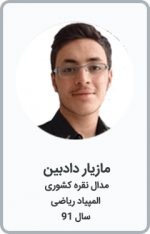مازیار دادبین | مدال نقره کشوری | المپیاد ریاضی | سال 91