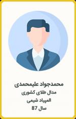 محمدجواد علیمحمدی | مدال طلا کشوری | المپیاد شیمی | سال 87