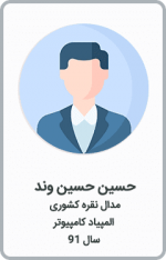 حسین حسین وند | مدال نقره کشوری | المپیاد کامپیوتر | سال 91