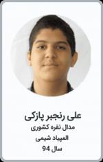 علی الهی | مدال نقره کشوری | المپیاد شیمی | سال 94