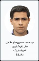 سید محمد حسین حاج ملاعلی | مدال نقره کشوری | المپیاد فیزیک | سال 92