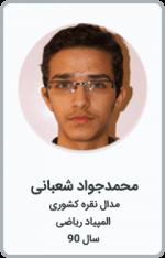 محمدجواد شعبانی | مدال نقره کشوری | المپیاد ریاضی | سال 90