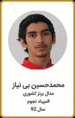 محمدحسین بی نیاز | مدال برنز کشوری | المپیاد نجوم | سال 92