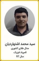 سید محمد اشتهاردیان | مدال طلا کشوری | المپیاد فیزیک | سال 97