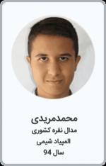 محمد مریدی | مدال نقره کشوری | المپیاد شیمی | سال 94