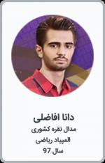 دانا افاضلی | مدال نقره کشوری | المپیاد ریاضی | سال 97