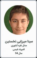 سینا میرزایی نخستین | مدال نقره کشوری | المپیاد شیمی | سال 94
