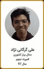 علی گرگانی نژاد | مدال برنز کشوری | المپیاد نجوم | سال 97