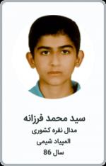 سید محمد فرزانه | مدال نقره کشوری | المپیاد شیمی | سال 86