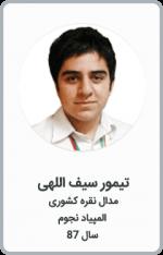 تیمور سیف اللهی | مدال نقره کشوری | المپیاد نجوم | سال 87