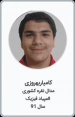 کامیار بهروزی | مدال نقره کشوری | المپیاد فیزیک | سال 91