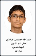 سید طه حسینی هرندی | مدال نقره کشوری | المپیاد شیمی | سال 93