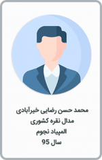 محمدحسن رضایی حیرآبادی | مدال نقره کشوری | المپیاد نجوم | سال 95