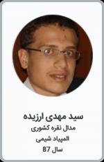 سیدمهدی ارزیده | مدال نقره کشوری | المپیاد شیمی | سال 87