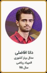 دانا افاضلی | مدال برنز کشوری | المپیاد ریاضی | سال 96
