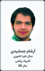 آرشام جمشیدی | مدال نقره کشوری | المپیاد ریاضی | سال 88