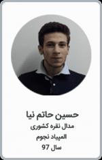 حسین حاتم نیا | مدال نقره کشوری | المپیاد نجوم | سال 97